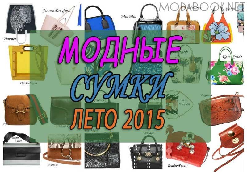 Модные сумки лето 2018