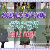 Модные женские плащи на осень-2015