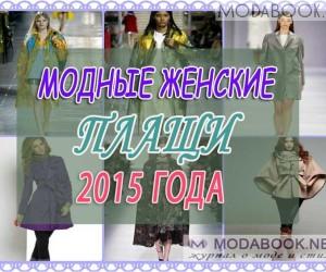 Модные женские плащи на осень-2019