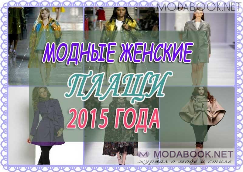 Модные женские плащи осень 2015