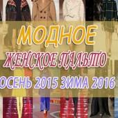 Модное пальто осень-зима 2017-2018