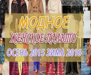 Модное пальто осень-зима 2018-2019