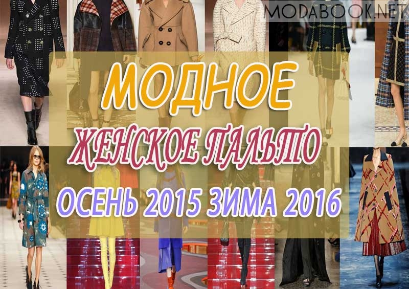 Модное женское пальто осень зима 2018-2019