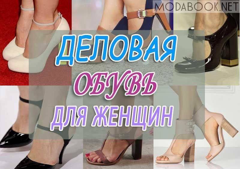 Виды деловой обуви для женщин