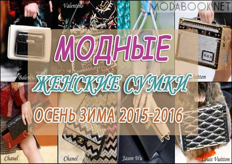 Модные женские сумки осень-зима 2015-2016