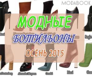 Модные женские ботильоны: осень 2015