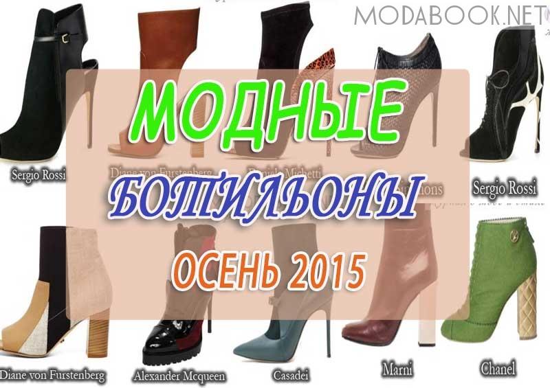 модные женские ботильоны осень 2015