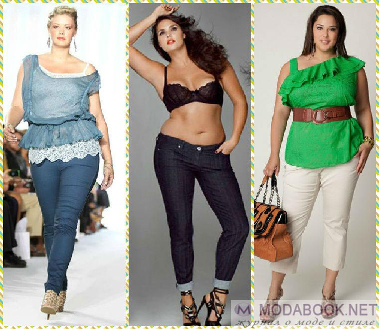 Комплекты 2015 с брюками и джинсами для полных