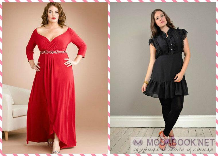 Мода для полных женщин 2015