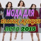 Мода для полных женщин лета 2015