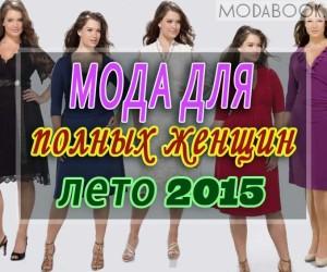 Мода для полных женщин лета 2020