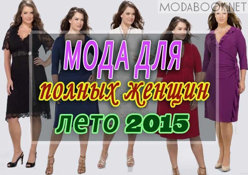 Мода для полных женщин на лето 2015
