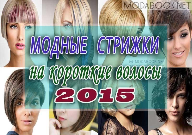 Модные стрижки на короткие волосы 2015 года