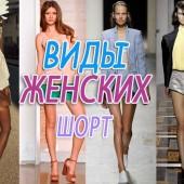 Виды женских шорт: фото коротких, длинных и в обтяжку моделей