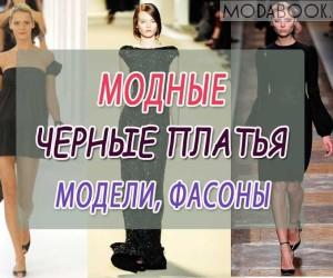 Платья черного цвета: фото вечерних длинных и коротких моделей