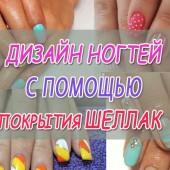 Что такое маникюр шеллак: красивые фото дизайна ногтей