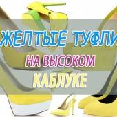 Желтые туфли на высоком каблуке и их фото