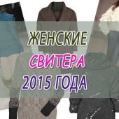 Свитера женские 2015 года: вязанные стильные модели на зиму 2016