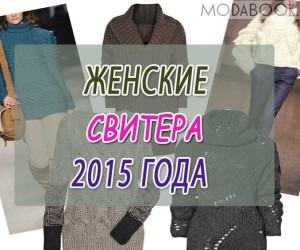 Свитера женские 2020 года: вязанные стильные модели на зиму 2020