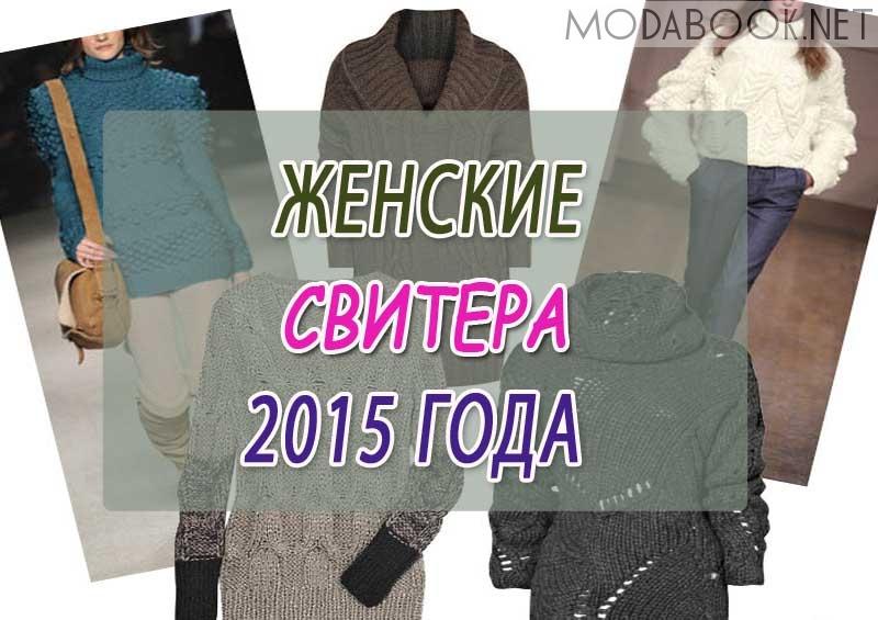 genskie-svitera-2015