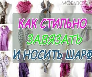 Виды шарфов, как стильно носить и  завязать  шарф