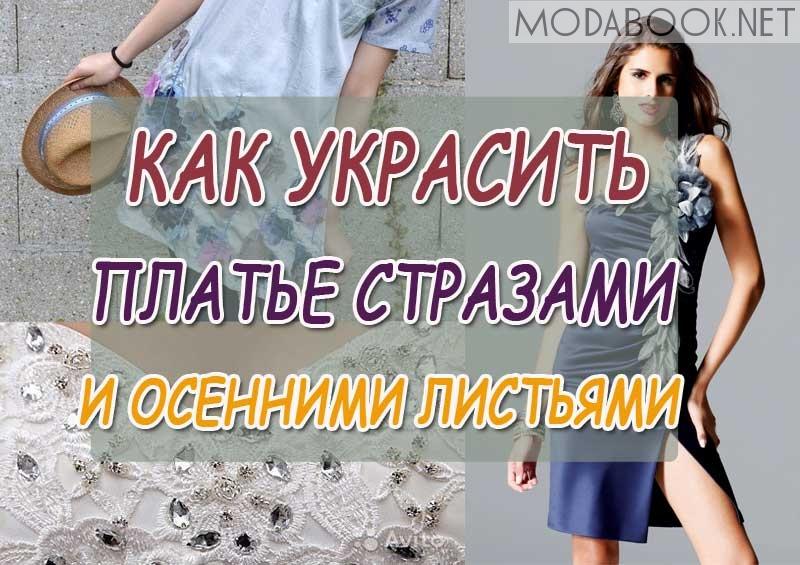 ba456a6972f7 Как украсить платье своими руками: пошаговое фото и описание
