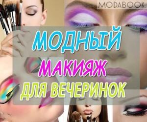 Вечерний макияж для вечеринок