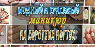 manikyur-na-korotkix-nogtyax