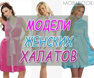 Виды и модели женских халатов