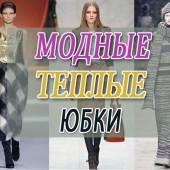 Модные теплые юбки 2015 года: теплые юбки на зиму 2016