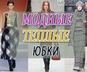Модные теплые юбки 2019 года: теплые юбки на зиму 2019