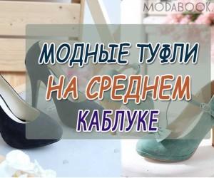 Женские туфли на среднем каблуке: фото красивых модных моделей