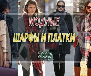 Модные шарфы и платки 2019 года