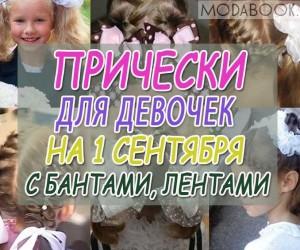 Прически на 1 сентября для девочек: фото с бантами и лентами