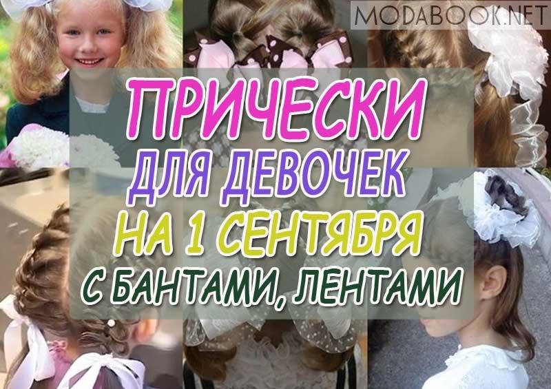 pricheski-na-1-sentybry