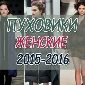 Пуховики женские: модные модели осень-зима 2015-2016