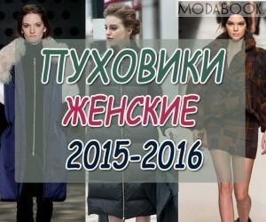 Пуховики женские: модные модели осень-зима 2018-2019