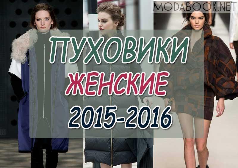 puhoviki-genskie-2015-2016
