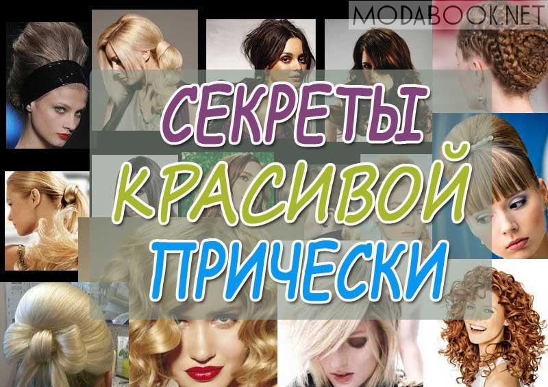 sekrety-krasivoi-pricheski