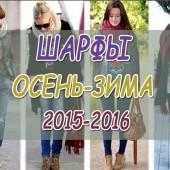 Женские шарфы: модные модели сезона осень-зима 2015-2016