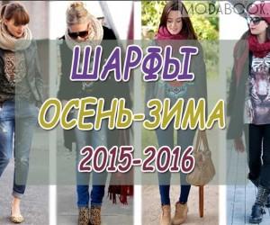 Женские шарфы: модные модели сезона осень-зима 2017-2018