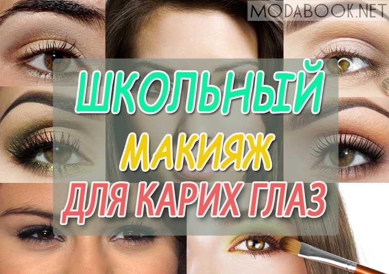 shkolny-makiyg-karih-glaz