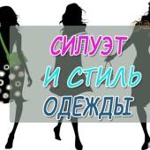 Силуэт и стили одежды: фото и характеристика, основы и классификация