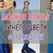 Платье синего цвета: фото вечерних и повседневных моделей