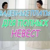 Свадебное платье 2015 для полных невест