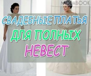 Свадебное платье 2021 для полных невест
