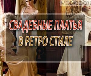 Винтажные свадебные платья в ретро стиле