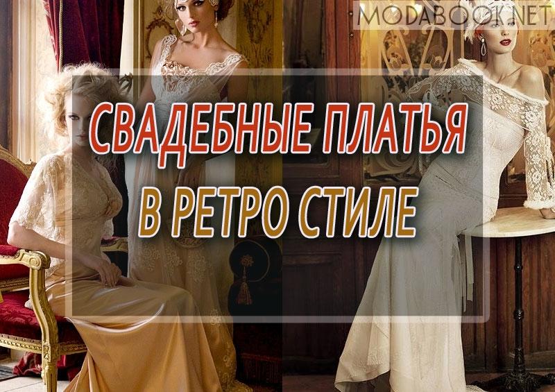 svadebnie-platy-v-retro-stile