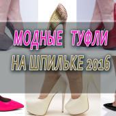 Модные туфли на шпильке 2016 года