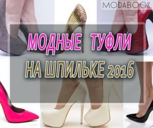 Модные туфли на шпильке 2018 года